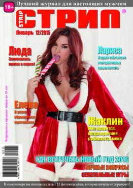 Журнал Стрип Клуб
